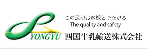 四国牛乳輸送株式会社ロゴ